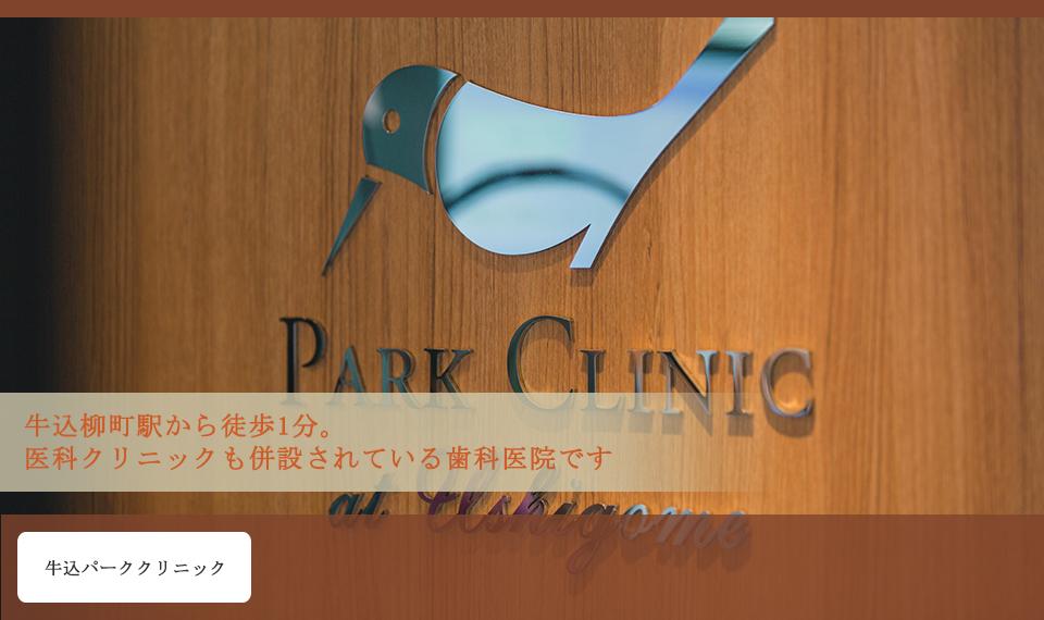 牛込柳町駅から徒歩1分。医科クリニックも併設されている歯科医院です