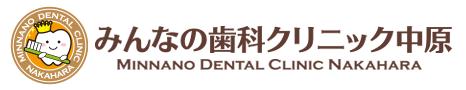 みんなの歯科クリニック 中原