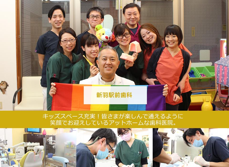キッズスペース充実!皆さまが楽しんで通えるように笑顔でお迎えしているアットホームな歯科医院。