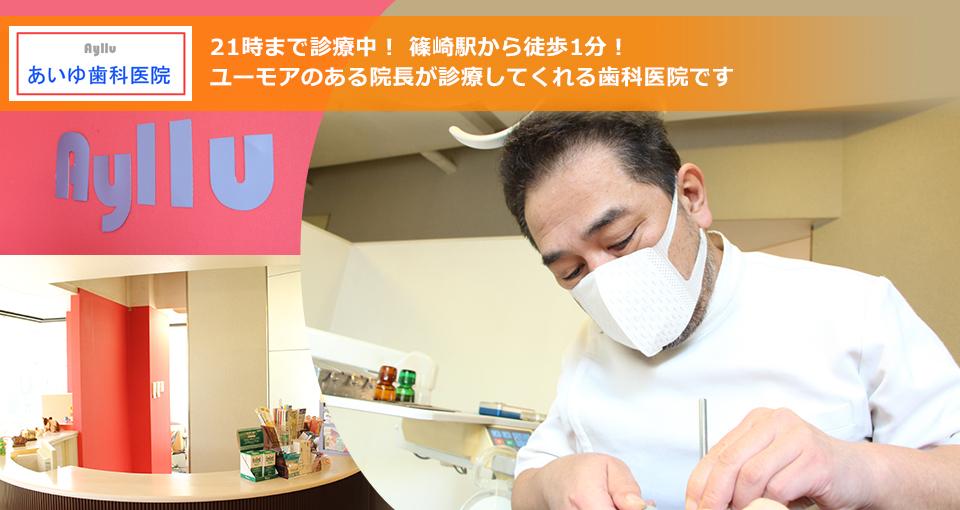 21時まで診療中!日々精度を追求し続けるユーモアのある院長が診療してくれる歯科医院です