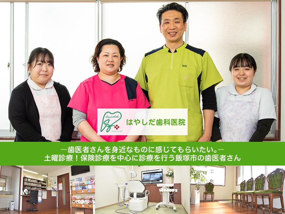 ―歯医者さんを身近なものに感じてもらいたい。― 土曜診療!保険診療を中心に診療を行う飯塚市の歯医者さん