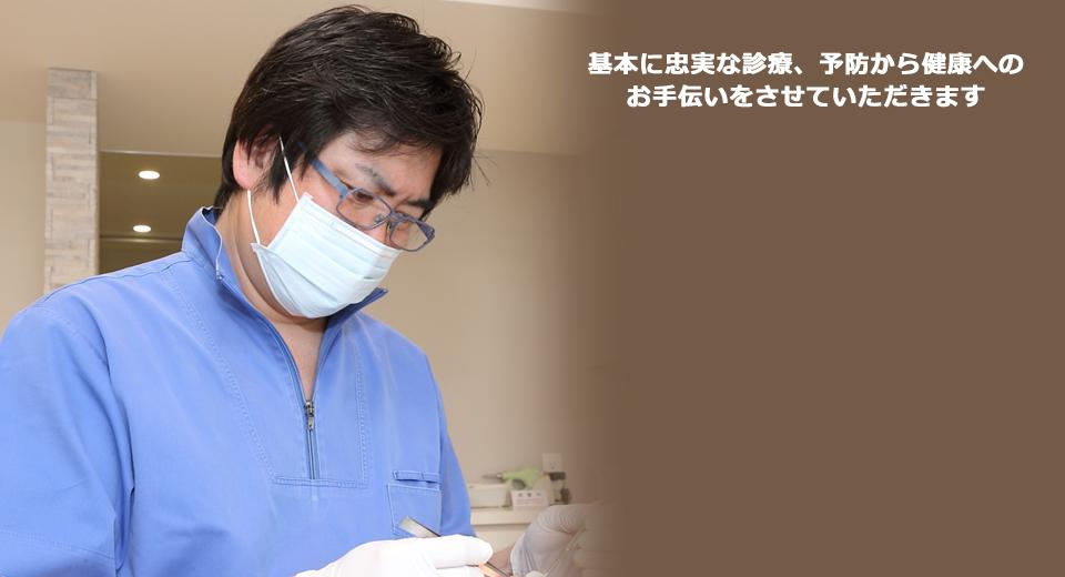 基本に忠実な診療、予防から健康へのお手伝いをさせていただきます