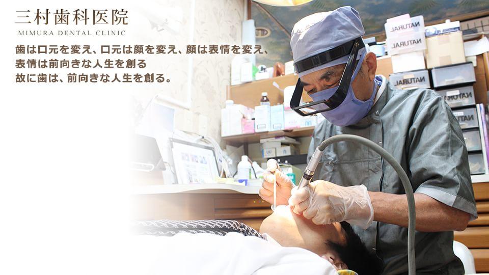 真摯に丁寧に向き合っているからこそ相談しやすい歯科医院藤井寺駅から徒歩5分!平日22時まで診療!