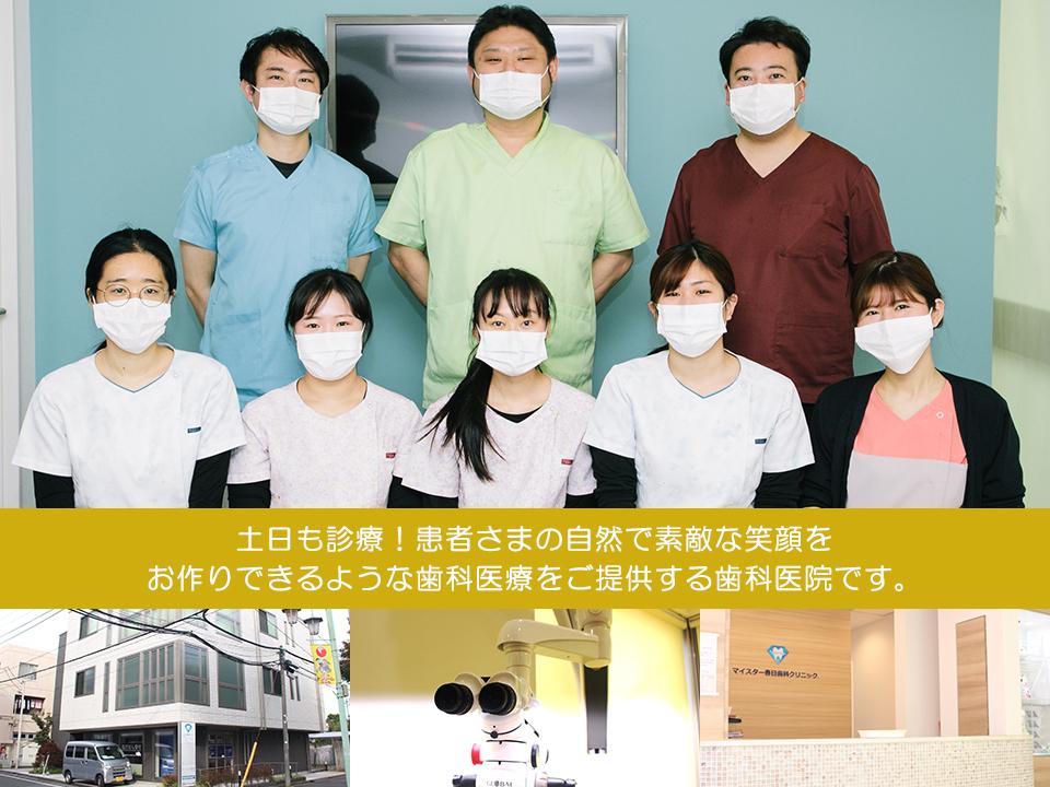 日曜も20時まで診療!キッズスペースあり!駐車場があるため通いやすい歯科医院