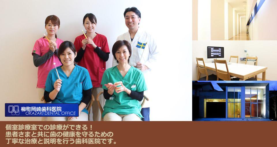 個室診療室での診療ができる!患者さまと共に歯の健康を守るための丁寧な治療と説明が魅力の歯科医院です。