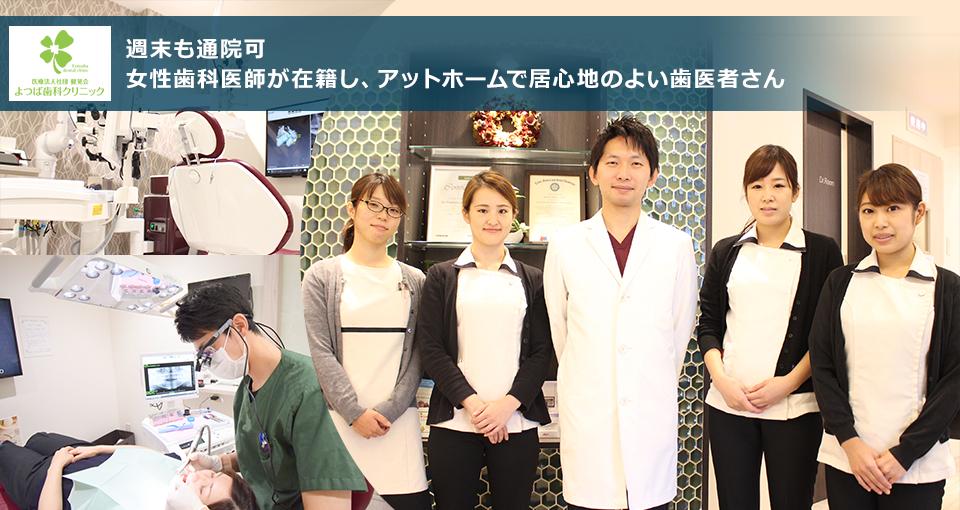 週末も通院可女性歯科医師が在籍し、アットホームで居心地のよい歯医者さん