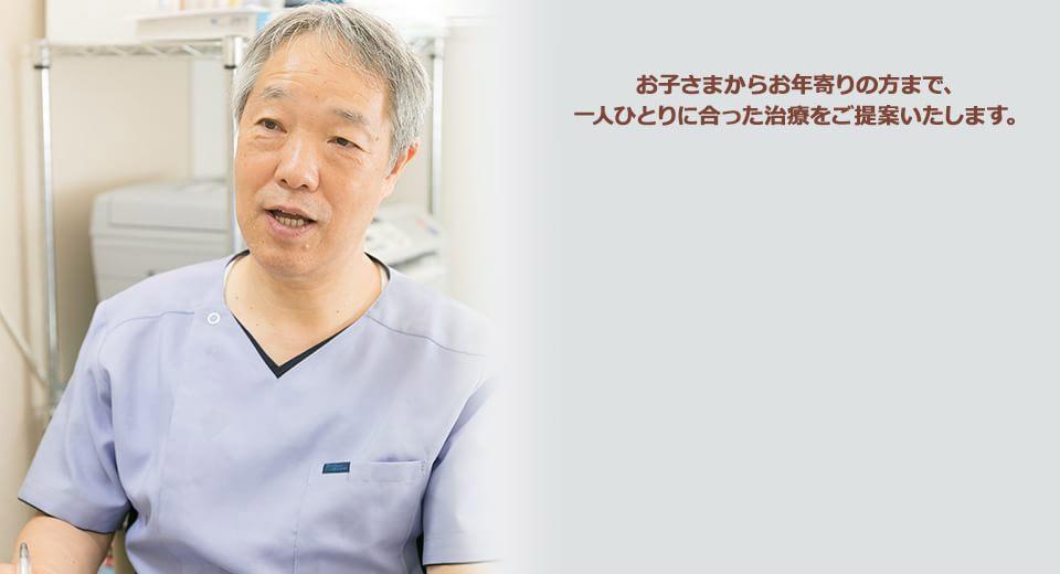 お子さまからお年寄りの方まで、一人ひとりに合った治療をご提案いたします。