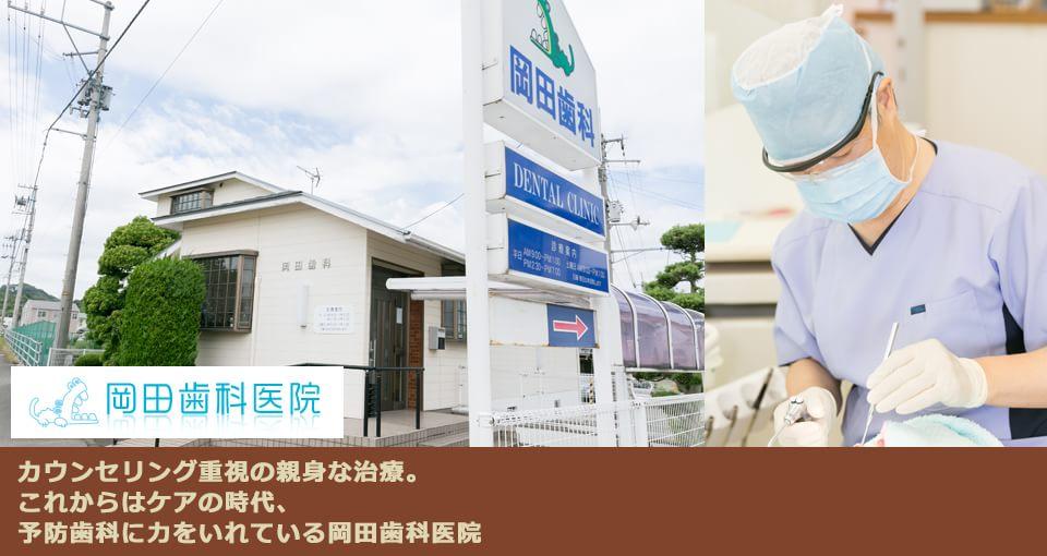 カウンセリング重視の親身な治療。これからはケアの時代、予防歯科に力をいれている岡田歯科医院