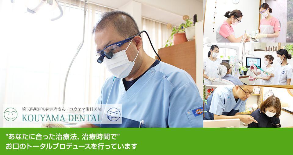 あなたに合った治療法、治療時間でお口のトータルプロデュースを行っています