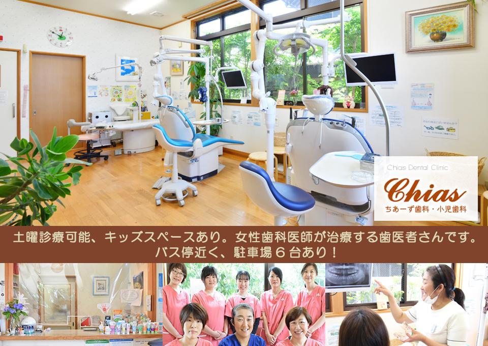 土曜診療可能。キッズスペース設置で女性医師が治療する歯医者さんです。 バス停近く、駐車場6台あり!