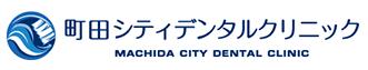 町田シティデンタルクリニック