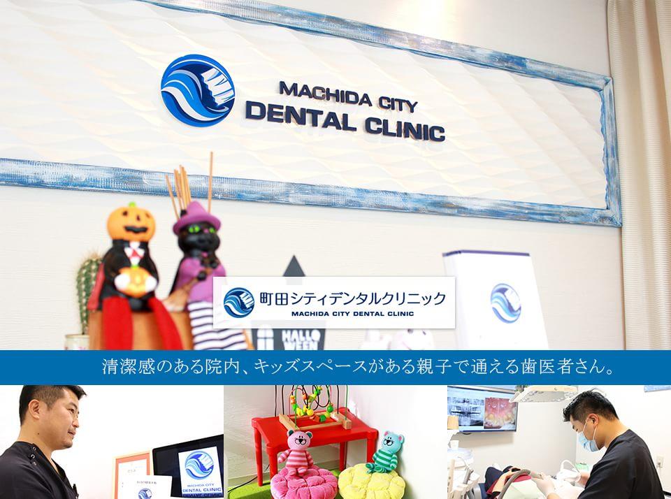 新しくてきれいな院内、キッズスペースもあるので親子で通える歯医者さん。