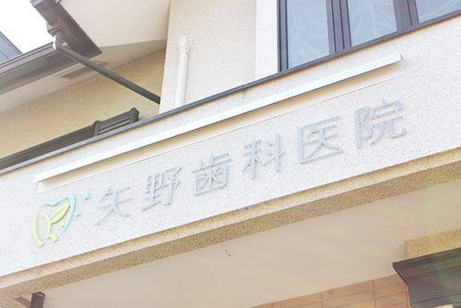 矢野歯科医院です。