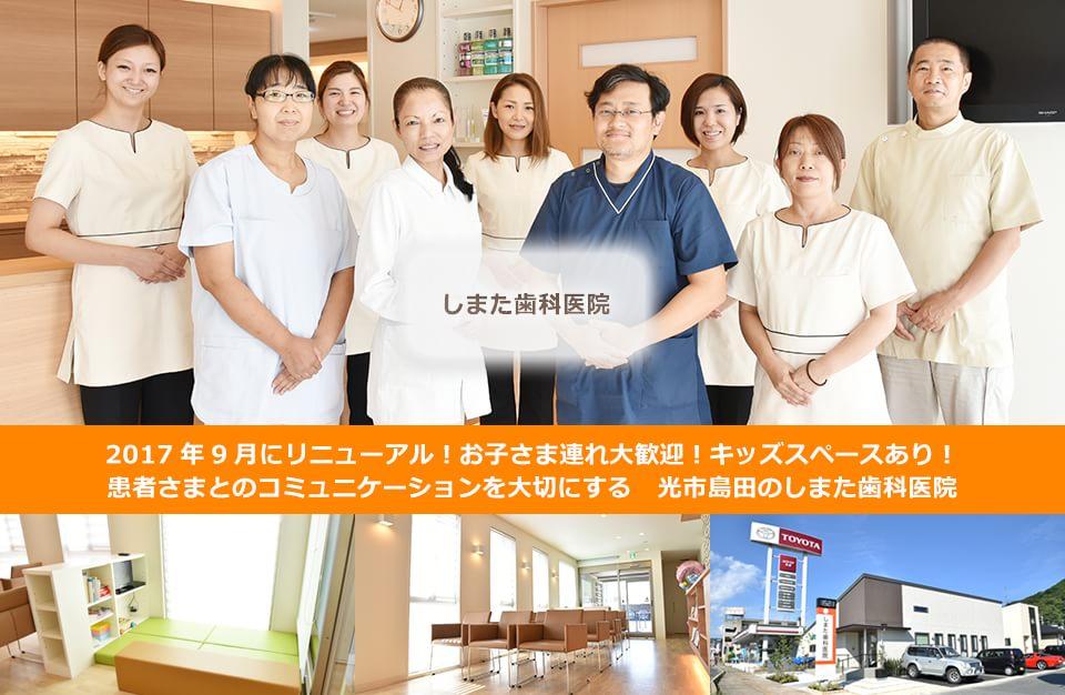 2017年9月にリニューアル!お子さま連れ大歓迎!キッズスペースあり!患者さまとのコミュニケーションを大切にする 光市島田のしまた歯科医院
