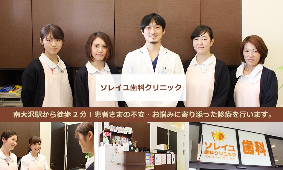 南大沢駅から徒歩2分!患者さまの不安・お悩みに寄り添った診療を行います。