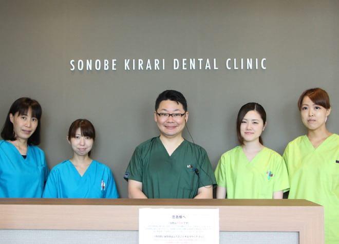 園部きらり歯科2