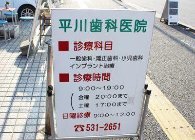 平川歯科医院(福岡市中央区)6