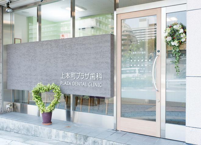 上本町プラザ歯科1