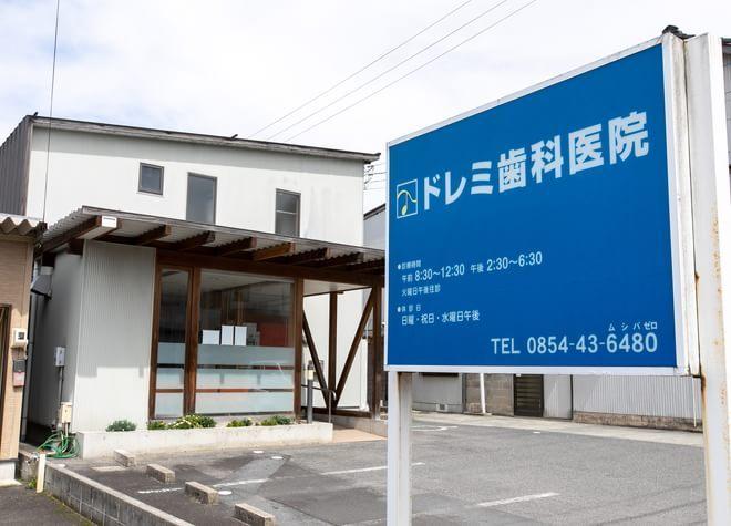 ドレミ歯科医院