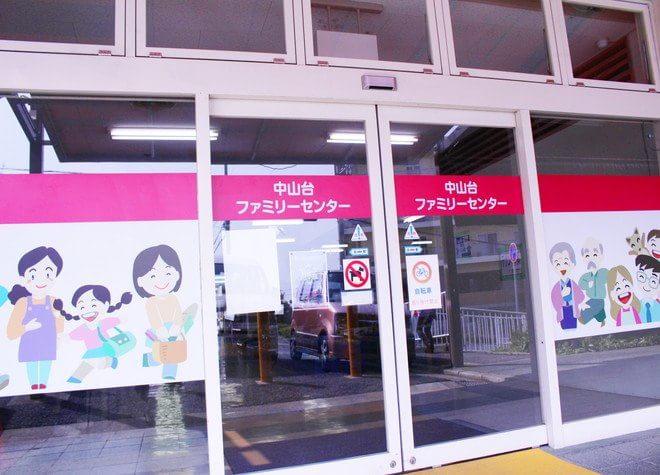 中山ファミリーセンター歯科