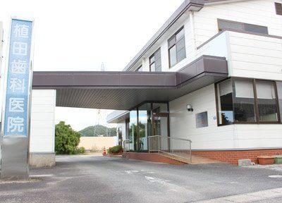 植田歯科医院 2
