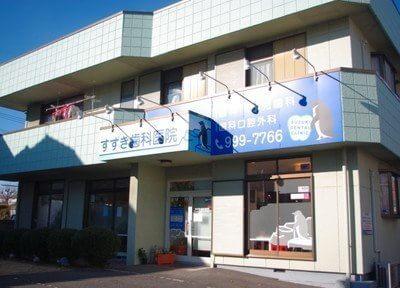八潮駅近辺の歯科・歯医者「すずき歯科医院」