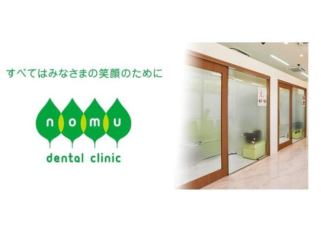 のむら歯科クリニック