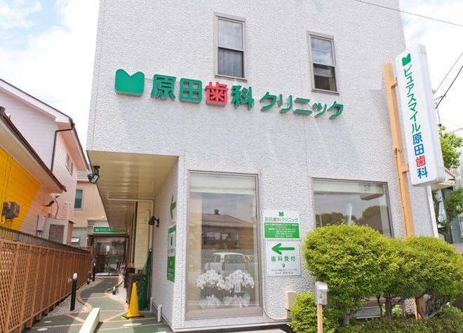 原田歯科クリニック(千葉市若葉区)7