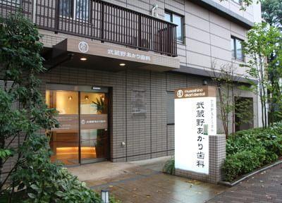 武蔵境駅近辺の歯科・歯医者「武蔵野あかり歯科」