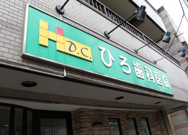 ひろ歯科医院(練馬区)7