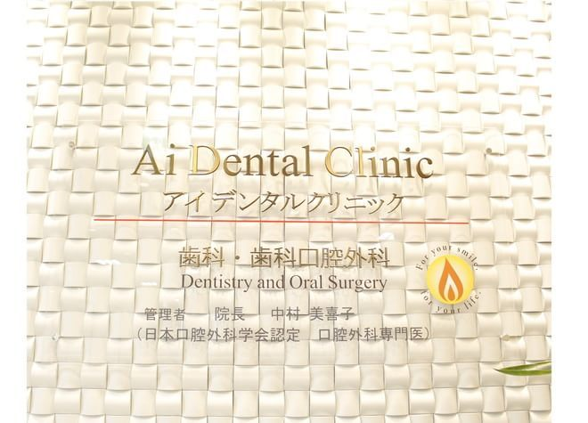 Ai Dental Clinic1