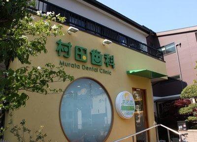 村田歯科医院2