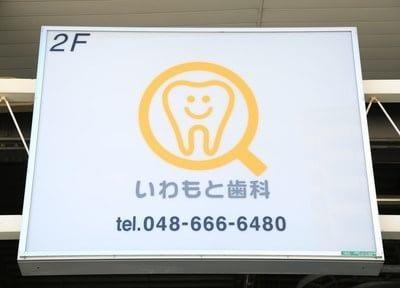 いわもと歯科クリニック2