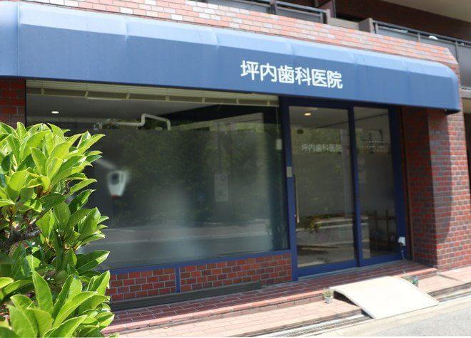 坪内歯科医院7
