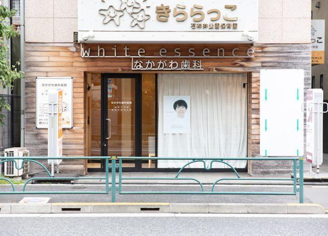 なかがわ歯科医院 ホワイトエッセンス7