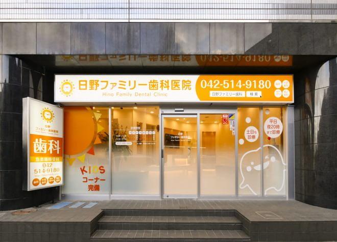 日野ファミリー歯科医院7