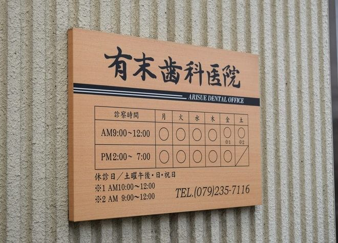 有末歯科医院6