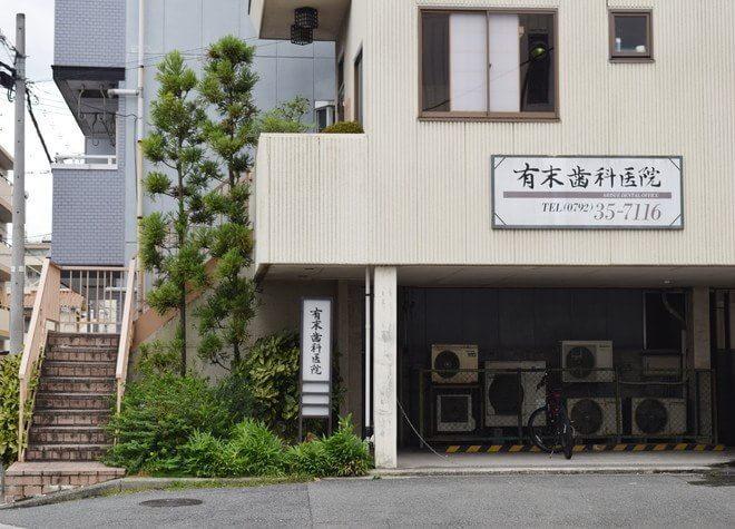 有末歯科医院1