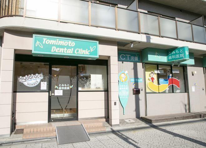 医療法人恒生堂とみもと歯科医院7
