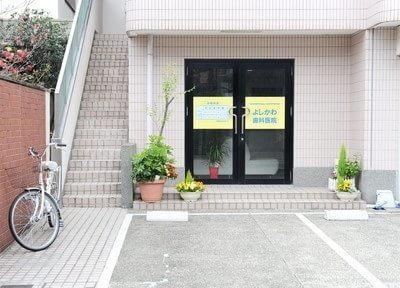 よしかわ歯科医院2