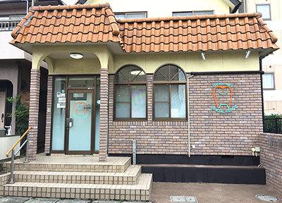 森山歯科(新狭山駅)2