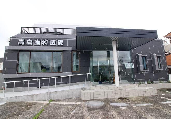 高倉歯科医院