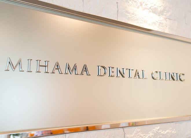 稲毛海岸駅近辺の歯科・歯医者「美浜デンタルクリニック」