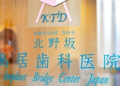 北野坂鳥居歯科医院2