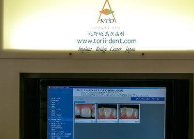 北野坂鳥居歯科医院4