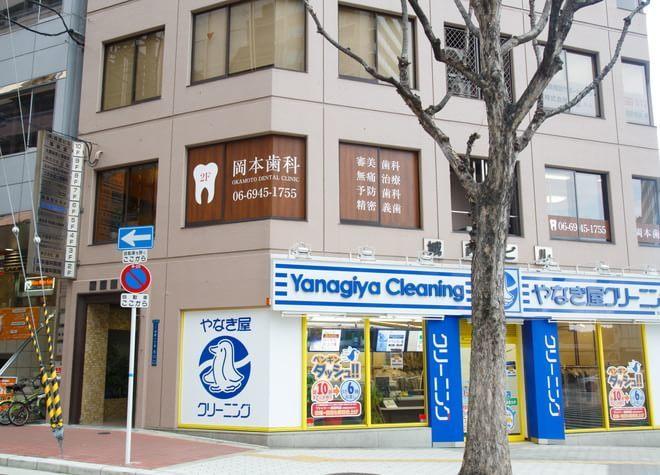 岡本歯科医院2