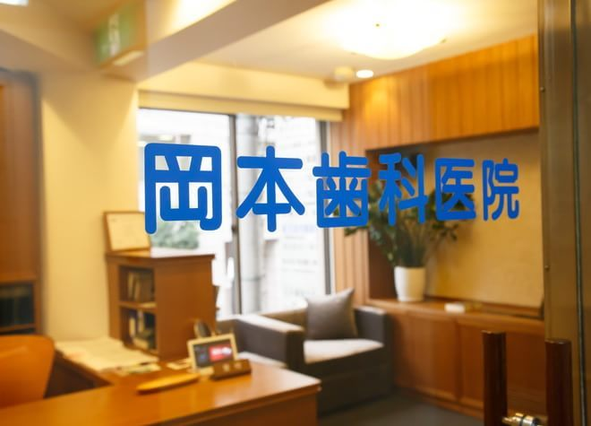 岡本歯科医院7