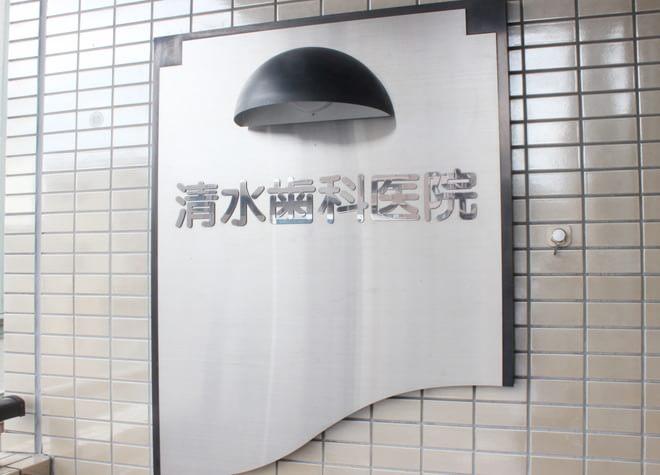 清水歯科医院7
