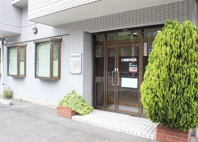 大塚歯科医院2