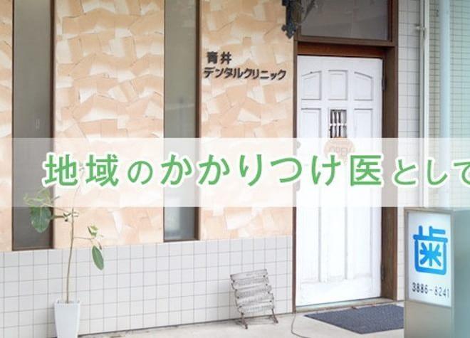 青井デンタルクリニック